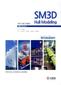 선박 선체 모델링(SM3D Hull Modeling)