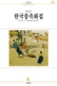 한국풍속화집(서문 문고 311)