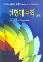 선형대수학(제3판)