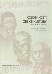 체코문화의 인물들