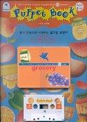 Grocery(스키피퍼핏북10)-입체그림배경판,낱말카드,입체종이인형,카세트