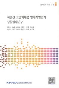 저출산 고령화대응 영세자영업자 생활실태연구