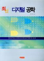 최신 디지털 공학