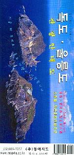 독도 울릉도 (관광안내도)