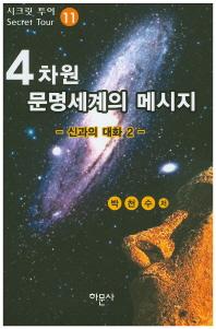 4차원 문명세계의 메시지. 11: 신과의 대화(2)