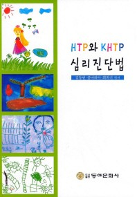 HTP와 KHTP 심리진단법