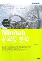 MINITAB  신뢰성 분석(14.2버전)