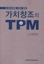 가치창조의 TPM