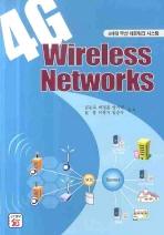 4세대 무선 네트워크 시스템