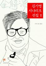 김기영 시나리오 선집. 2
