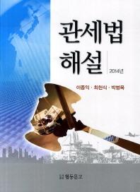 관세법 해설(2014)