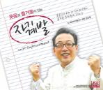 웃음과 즐거움이 있는 자기계발(CD 2장)
