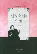 선정소설과 여성