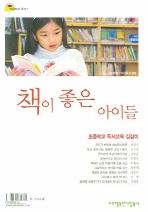 책이 좋은 아이들
