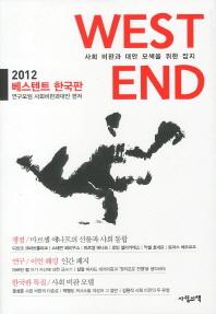 베스텐트(한국판)(2012)