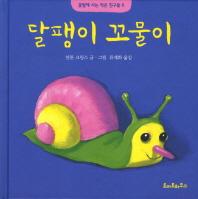 달팽이 꼬물이