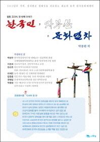 한국인 자부심 문화열차