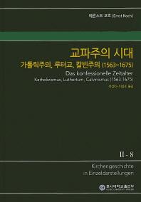 교파주의 시대: 가톨릭주의, 루터교, 칼빈주의(1563-1675)