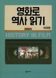 영화로 역사 읽기: 미국편