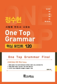 시험에 반드시 나오는 정수현 One Top Grammar 핵심포인트 120