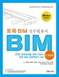 토목 BIM 실무활용서 BIM 3차원 토목설계를 위한 지침서(초 중급편)