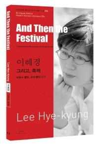 이혜경: 그리고 축제(And Then the Festival)