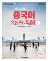 중국인의 생활 이야기로 읽어보는 중국어 Real 독해. 1