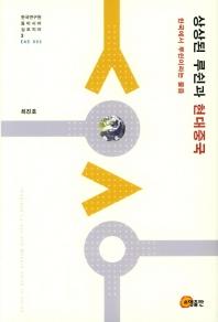 상상된 루쉰과 현대중국