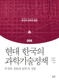 현대 한국의 과학기술정책