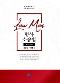 Law Man 형사소송법 핵심암기장
