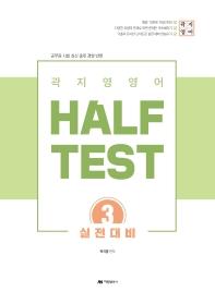곽지영 영어 HALF TEST 3: 실전대비(2020)