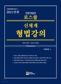 로스쿨 신체계 형법강의(2021)