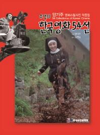 추억의 한국영화 54선