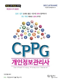 CPPG 개인정보관리사