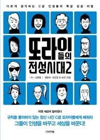 또라이들의 전성시대. 2