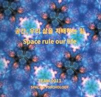 공간, 우리 삶을 지배하는 힘 '공간과 심리'