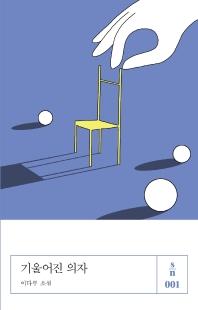 기울어진 의자