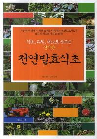 약초, 과일, 채소로 만드는 신비한 천연발효식초