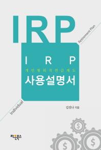 IRP(개인형 퇴직연금제도) 사용설명서