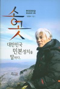 송곳 대한민국 민본정치를 말하다