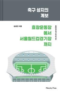축구 성지의 계보
