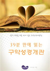 39분 만에 읽는 구약성경개관