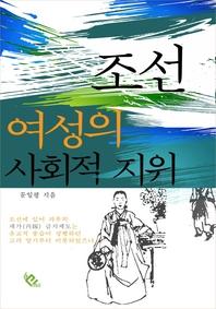 조선 여성의 사회적 지위