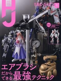 하비재팬 ホビ-ジャパン 2021.11