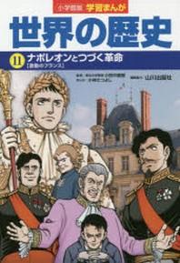 世界の歷史 11