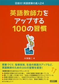 英語敎師力をアップする100の習慣