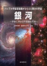 銀河 宇宙に浮かぶ不思議な天體 ハッブル宇宙望遠鏡がとらえた驚きの宇宙