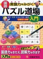 國語パズル道場 言語力をみがく 入門編