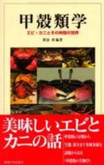 甲殼類學 エビ.カニとその仲間の世界