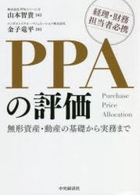 PPAの評價 無形資産.動産の基礎から實務まで 經理.財務擔當者必携